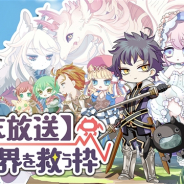 ヘキサドライブ、スマートフォン向けオリジナルゲーム『【終末放送】世界を救う枠』をリリース