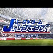 KONAMI、『Jリーグドリームレジェンズ』をMobageでリリース…伝説のスター選手も登場!