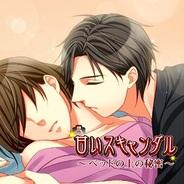 アクセーラ、女性向け恋愛ゲーム『甘いスキャンダル』をGREEで提供開始