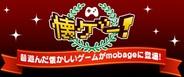 インデックスとD2C、「懐ゲー」をSP版Mobageに開設…DS用ゲームのスマートフォン版を提供