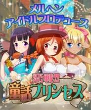 シャフト、カードゲーム『恋戦!!童話プリンセス』をMobageでリリース