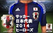 アクロディア、『サッカー日本代表 2014 ヒーローズ』をMobageで提供開始
