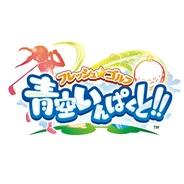 アエリア、『フレッシュ☆ゴルフ 青空いんぱくと!!』で「北風と太陽イベント」を実施…参加するだけで特別アイテムをプレゼント