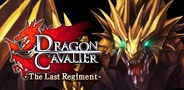 スーパーアプリ、『Dragon Cavalier -The Last Regiment-』の海外配信を開始
