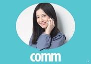 DeNA、無料通話アプリ「comm」のテレビCMの放送開始…女優の吉高由里子さんを起用