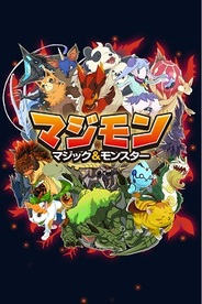 dangoとNHN Japan、スマホ向けソーシャルRPG『マジモン』で大型アップデート…UIや日替わりイベントなど