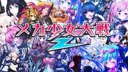 サイブリッジ、新作ソーシャルRPG『メカ少女大戦Z』のGREEでの提供決定…ティザーサイト開設