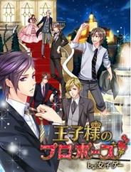 ボルテージ、超人気恋ゲーム『王子様のプロポーズ』を独自PF「女子ゲー」でリリース