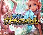 ポケラボ、iOS向けソーシャルゲーム『栄光のガーディアンバトル』の事前登録の受付開始