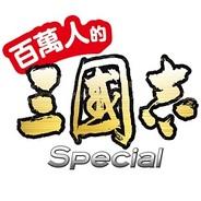 コーエーテクモゲームス、『100万人の三國志 Special』を台湾・香港・マカオで配信開始…『100万人の信長の野望』のライセンス契約も