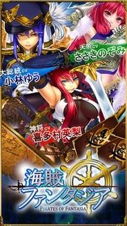 D2CのiOS向けソーシャルゲーム『喋る!海賊ファンタジア』が人気アニメ「モーレツ♥宇宙海賊」とタイアップ企画を開始