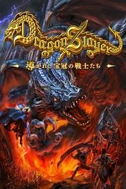バンダイナムコゲームス、スマホ向けソーシャルゲーム『ドラゴンスレイヤー 導かれし宝冠の戦士たち』を今冬リリース…事前登録開始
