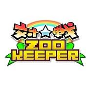KITERETSUの『対戦☆ズーキーパー』がリリースから120日で世界累計300万DL突破!