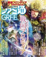 エンターブレイン、明日より『ファミ通GREE Vol.8』を発売…『戦国フロンティア』の大特集
