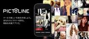 グリーとマインドパレット、モード系デコ写真共有アプリ『Pictline』の配信開始