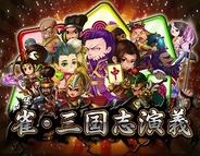 Shanghai Playable Tech-Info、『雀・三国志演義』をSP版Mobageで提供開始