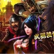 SOSOFT、シミュレーションゲーム『三国裂』が累計20万DL突破。7日間で総額2800円分のゲーム内通貨プレゼントなどのキャンペーン開始