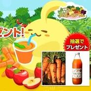 NHN Japan、農園ゲーム『ハッピーベジフル』で無農薬にんじん&にんじんジュースのプレゼントキャペーンを実施
