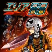 ダーツライブゲームズ、新作カードゲーム『エリア88』をMobageでリリース