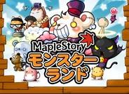 ネクソン、SP版「Mobage」で新作ソーシャルゲーム『メイプルモンスターランド』の事前登録の受付開始