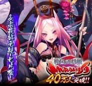 シリコンスタジオのMobage『戦国武将姫-MURAMASA- 』の会員数が40万人突破!
