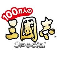 コーエーテクモゲームス、『100万人の三國志 Special』を「Yahoo!Mobage」でリリース