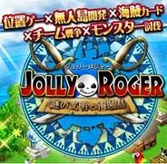 コロプラとシンクタンク、位置ゲーPF「コロプラ」上でカードバトル『ジョリーロジャー~謎の文明と海賊島~』をリリース