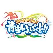 アエリア、『フレッシュ☆ゴルフ 青空いんぱくと!!』で通信対戦のマッチングを改善