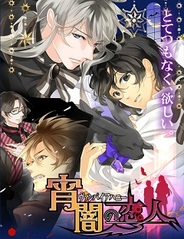 アリスマティック、BL系恋愛ゲーム『ヴァンパイアハニー〜宵闇の恋人〜』をmixiでリリース