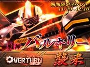 スタジオ斬、3Dロボットカードアクション『OVERTURN SAGA』でレイドボスイベントを開催