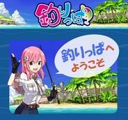 スターフィッシュ・エスディ、本格釣りゲーム『釣りっぱ』をSP版GREEで提供開始