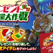 マーベラスとAiming、『ログレス物語』でクリスマスイベント「プレゼント奪還大作戦」開催! 新武器ラインナップの「闇と魔法のクリスマスガチャ」も