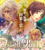 アリスマティック、BL系恋愛ゲーム『ファラオの男花嫁』をGREEとかれぺっとで提供開始