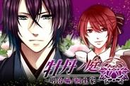 NEO COSMIC、恋愛ゲーム『牡丹の庭/明治編~桐生家~』をMobageとGREEで提供開始