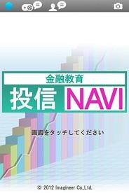 グリーとイマジニア、金融学習アプリ「金融教育 投信NAVI」の配信開始
