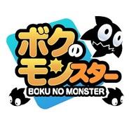 NHN Japan、モンスター育成RPG『ボクのモンスター』のAndroidアプリ版の提供開始