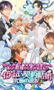 アリスマティック、恋愛ゲーム『イケない契約結婚』のAndroidアプリ版をリリース…ネイティブアプリ対応を強化へ