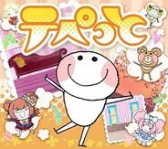 ビサイド、ことばを覚えさせる育成ゲーム『テぺっと』を「Amebaスマホ」でリリース