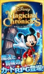 コロプラ、Android向けカードRPG『Disney Magician Chronicles』をリリース