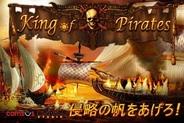 Com2uS、iOS用オンライン海洋戦略シミュレーション『キング・オブ・パイレーツ』をリリース