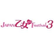 『JAPAN 乙女♥Festival 3』のチケットの一般販売を開始 出演キャストも追加公開