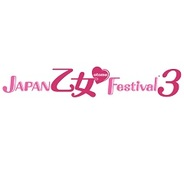 『JAPAN 乙女♥Festival 3』の出演キャストが追加公開…チケット先行発売も開始