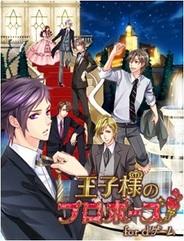 ボルテージ、超人気恋ゲーム『王子様のプロポーズ for dゲーム』の提供開始