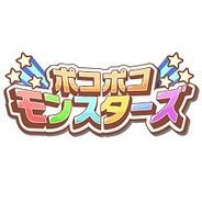 サクセス、iOS用育成ゲーム『ポコポコモンスターズ』を来年1月に配信決定…公式サイトを公開