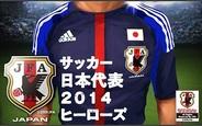 【mixiゲームランキング(12/29)】アクロディア「サッカー日本代表 ヒーローズ」が首位獲得