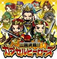 クローバーラボ、『三国決戦!カプセルヒーローズ』をMobageでリリース