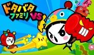 COM2US、Android向け対戦パズルゲーム『ドタバタファミリーVS』をリリース