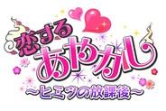 フリュー、女性向け恋愛ゲーム『恋する★あやかし~ヒミツの放課後~』をGREEで提供開始