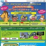 セガの競馬ゲームが東京シティ競馬とタイアップ…冠レースやブース開設、ゲーム内イベントを実施