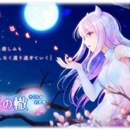 アニプレックス、『マギアレコード 魔法少女まどか☆マギカ外伝』のメンテナンスを本日15時より実施…イベント「桜の轍」の開始準備など